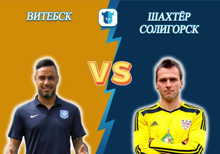 Прогноз на матч Витебск - Шахтёр Солигорск