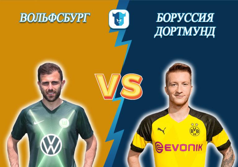 Прогноз на матч Вольфсбург - Боруссия Д