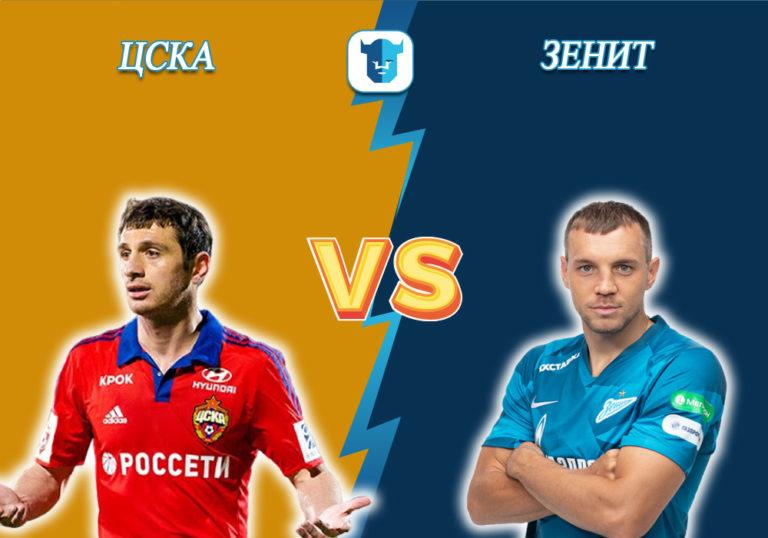 Прогноз на матч ЦСКА - Зенит