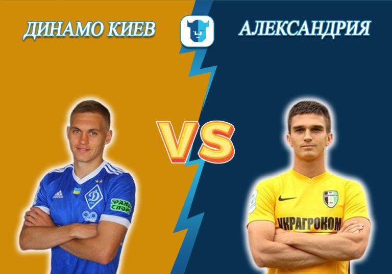 Прогноз на матч Динамо Киев - Александрия