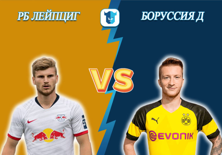 Прогноз на матч РБ Лейпциг - Боруссия Д