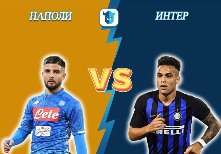 Прогноз на кубковый матч Наполи - Интер