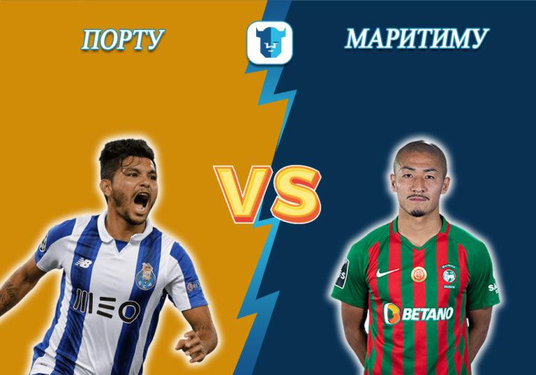 Прогноз на матч Порту - Маритиму