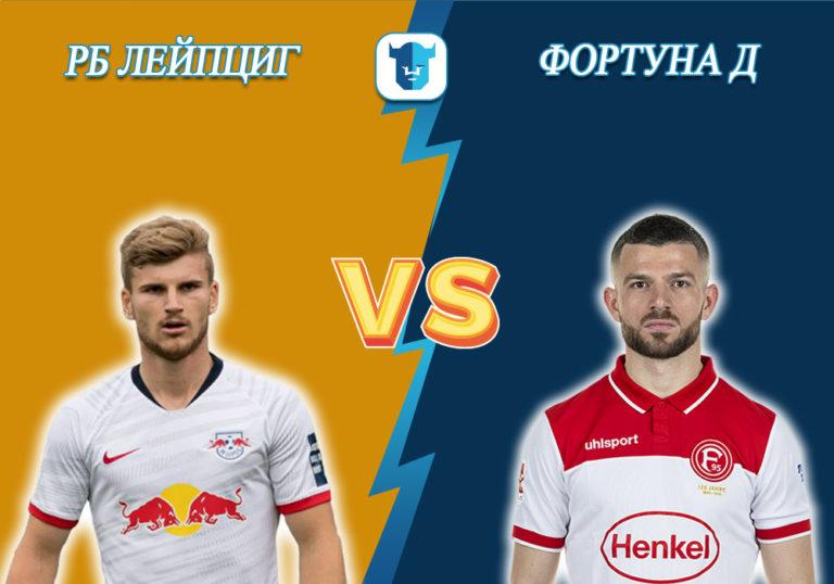 Прогноз на матч РБ Лейпциг - Фортуна Дюссельдорф