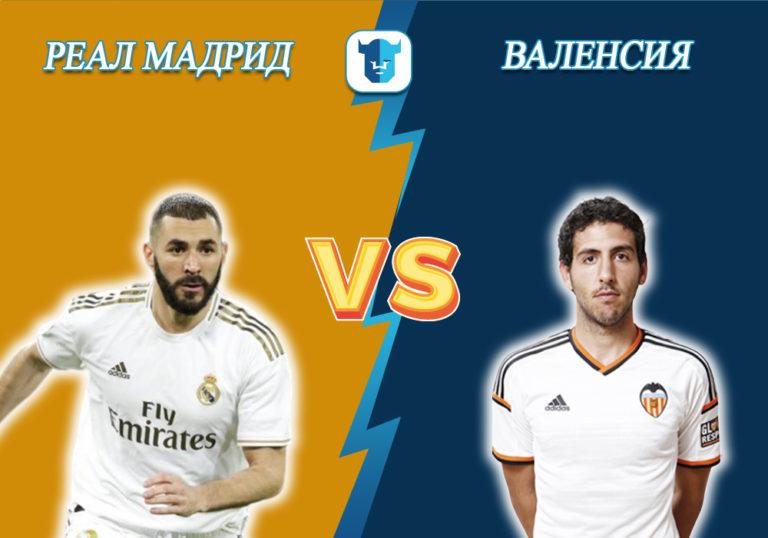 Прогноз на матч Реал Мадрид - Валенсия