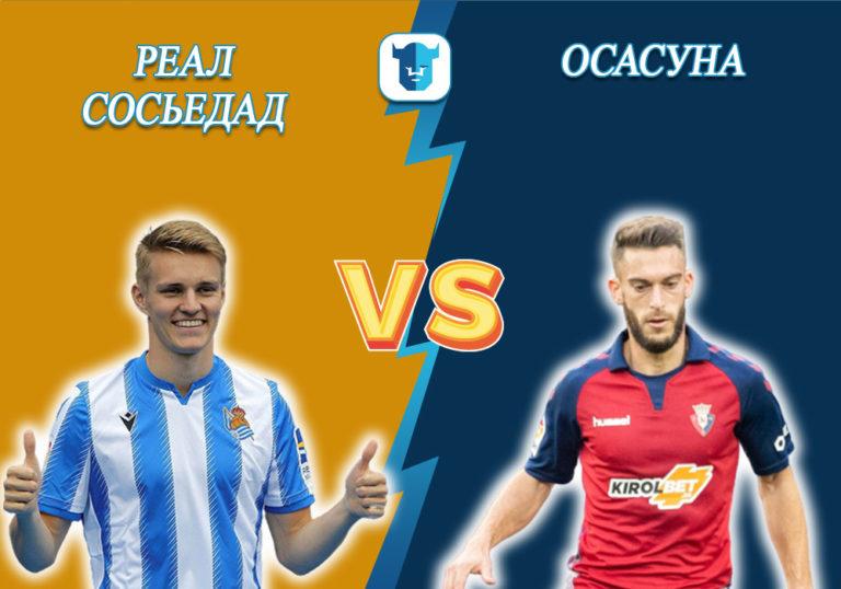 Прогноз на матч Реал Сосьедад - Осасуна