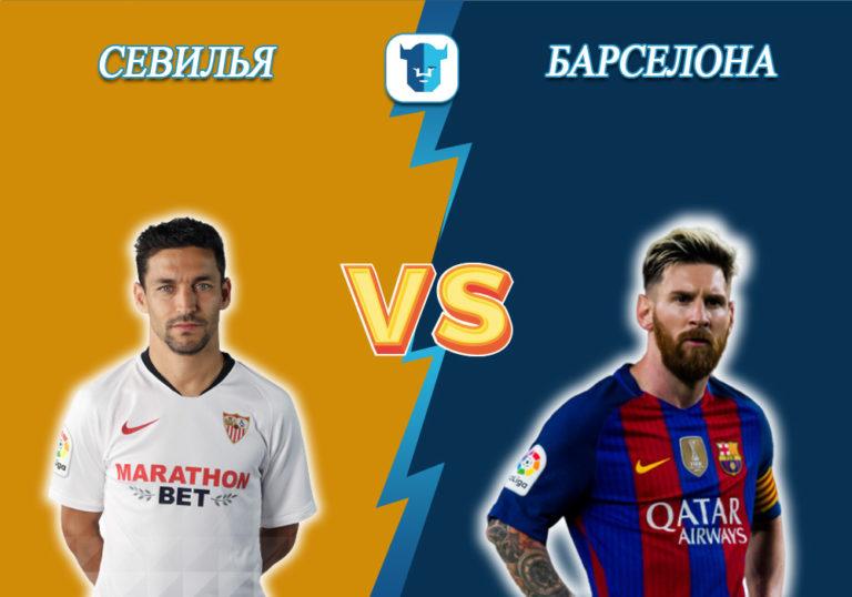Прогноз на матч Севилья - Барселона