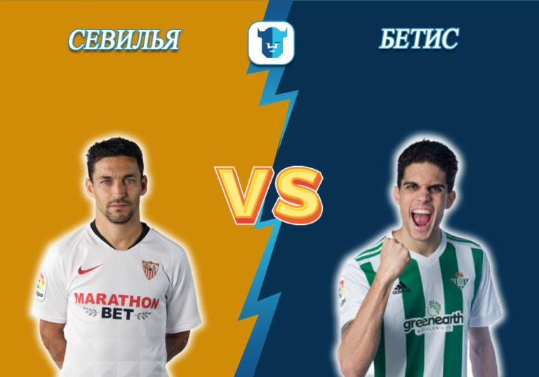 Прогноз на матч Севилья - Бетис