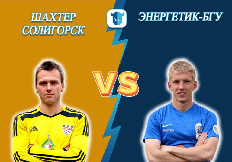 Прогноз на матч Шахтер Солигорск - Энергетик-БГУ