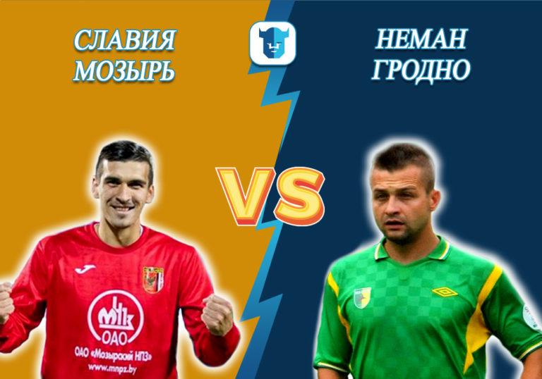 Прогноз на матч Славия-Мозырь - Неман