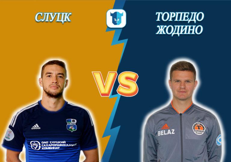 Прогноз на матч Слуцк - Торпедо Жодино