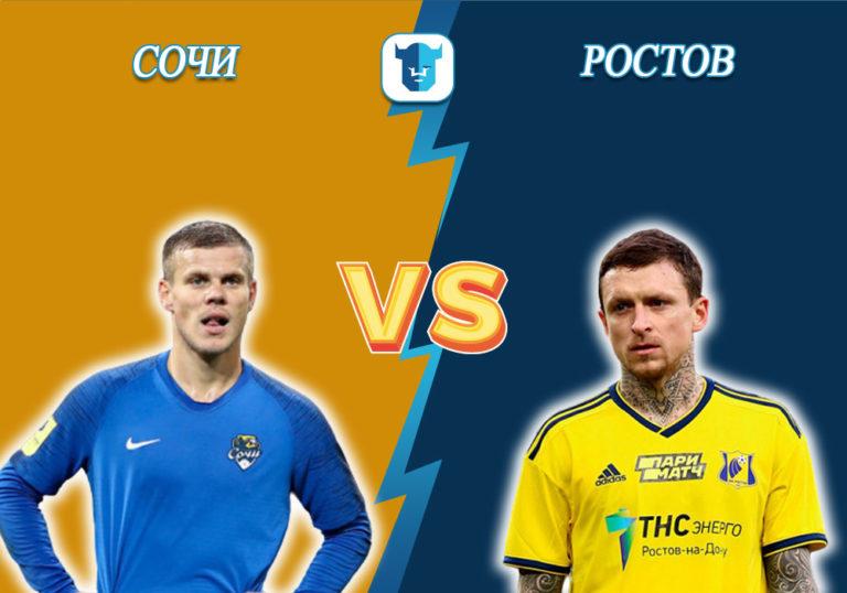 Прогноз на матч Сочи - Ростов