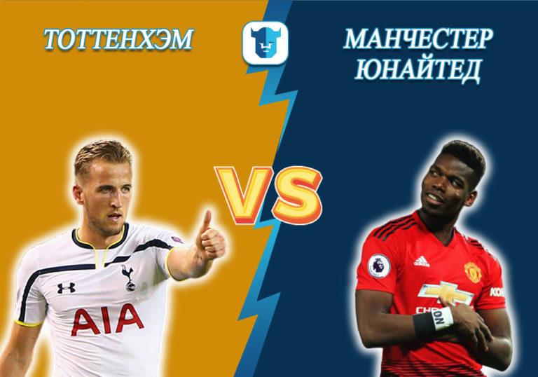 Прогноз на матч Тоттенхэм - Манчестер Юнайтед