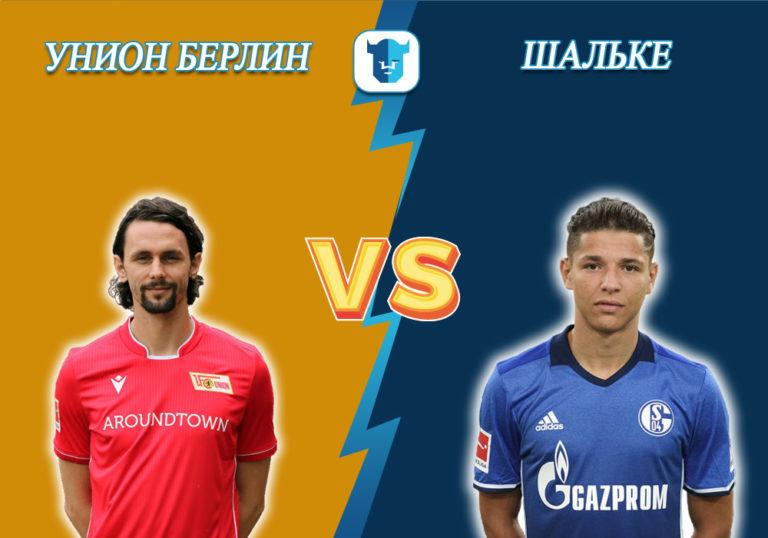 Прогноз на матч Унион Берлин - Шальке