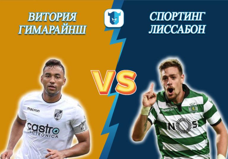 Прогноз на матч Витория Гимарайнш - Спортинг Лиссабон