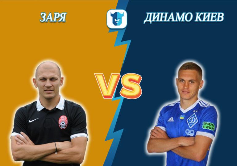 Прогноз на матч Заря - Динамо Киев