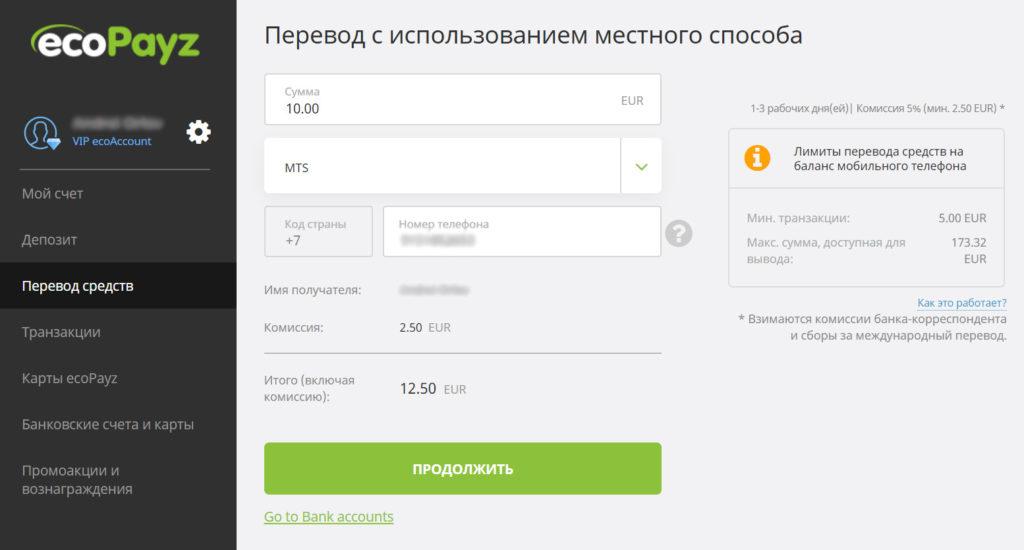 скриншот вывода с ecopayz на счет мобильного телефона