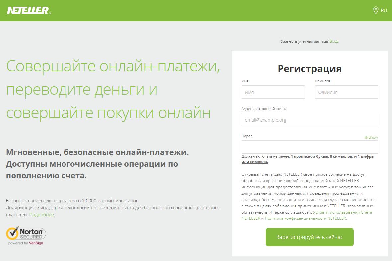 регистрация в нетеллер