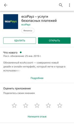 Мобильное приложение ecoPayz - установка на телефон