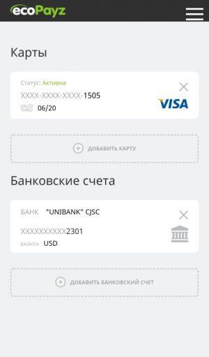 Прикрепление банковского счета и карт в мобильном приложении ecoPayz
