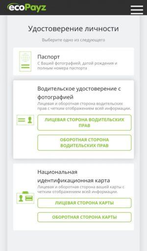 Верификация в мобильном приложении ecoPayz отправка документов