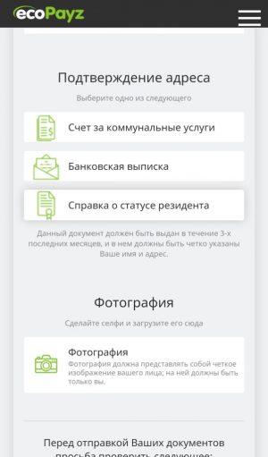 Верификация в мобильном приложении ecoPayz: загрузка фотографии с подтверждением адреса