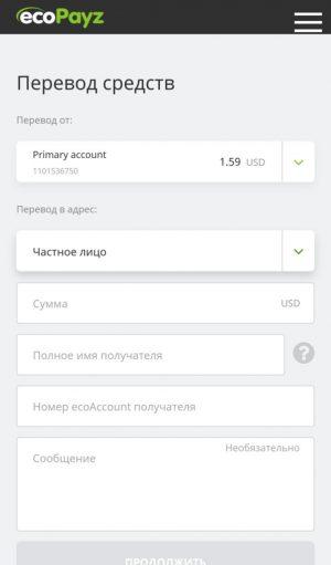Перевод средств в мобильном приложении ecoPayz